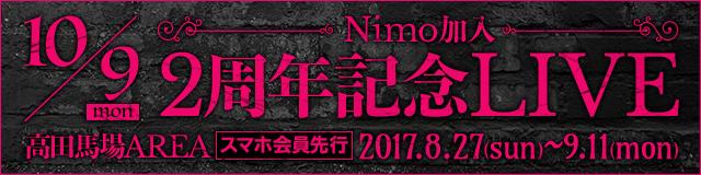 170825_bnr_nimo02